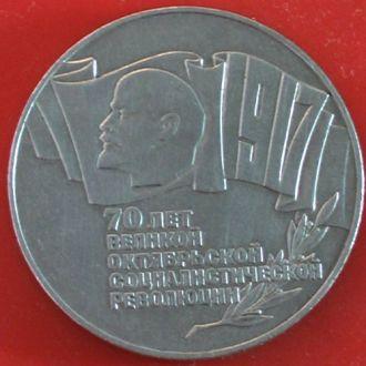 5  РУБЛЕЙ  СССР 1987 г.  ШАЙБА  29,54гр  РЕДКОСТЬ