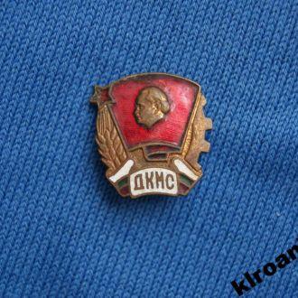 Значок  ДКМС  Болгария  Димитров  ЛЮКС