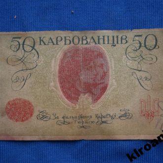 Украина 50 карбованцІв карбованцев 1918 УНР АО 218