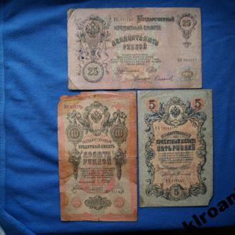 Россия 5 10 25 рублей 1909  ШИПОВ - Сафронов