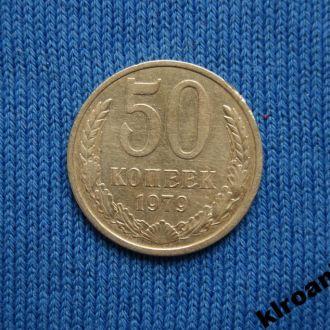 СССР  50 копеек  1979 г