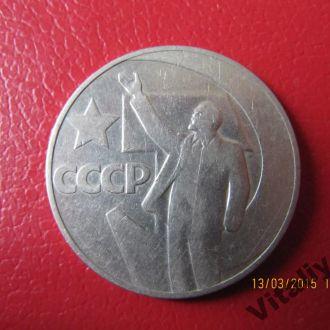 1 рубль 1967. Пятьдесят лет Советской власти