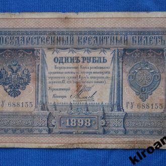 Россия 1 руб 1898 г Шипов - Михеев