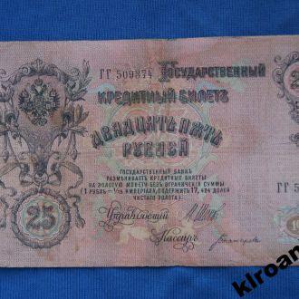Россия 25 руб 1909 г Шипов - Богатырев