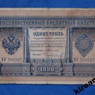Россия 1 руб 1898 г Тимашев - Чихиржин