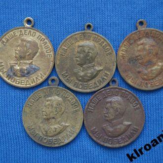 СУПЕРЦЕНА Медаль СССР За победу над Германией  5шт