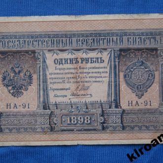 Россия 1 руб 1898 г Шипов - Алексеев