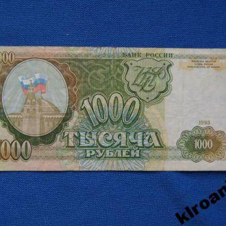 Россия 1000 рублей 1993 г