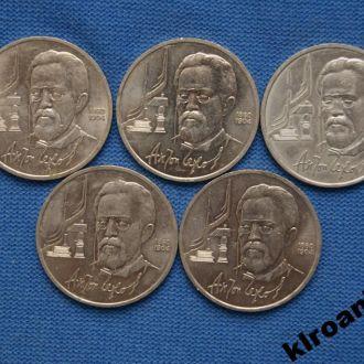СССР 1 рубль 1990 г Чехов ЛЮКС  5 шт