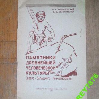 Памятники древнейшей культуры Причерноморья.