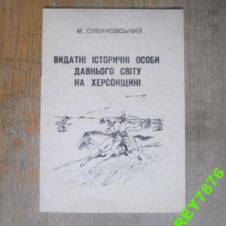 Видатні історичні особи на Херсонщині.Оленковський
