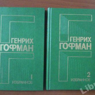 """Генрих Гофман """"Избранное"""" (в двух томах)"""