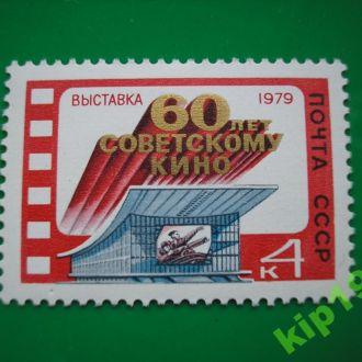 СССР. 1979. Кино. MNH.
