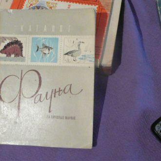 Каталог. Фауна на почтовых марках.