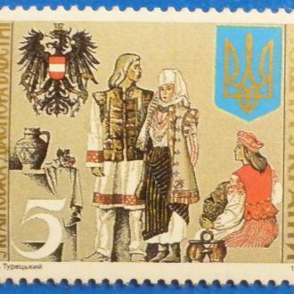 Украина. 1992 г. Украинская диаспора в Австрии
