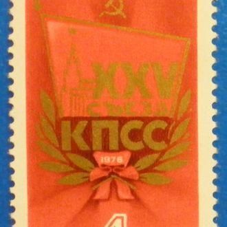 CCCР. 1976 г. XXV сьезд КПСС