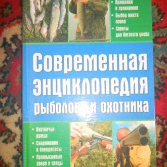 Энциклопедия рыболова и охотника