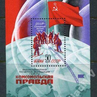 СССР 1979 Блок №145 Полярная Экспедиция **