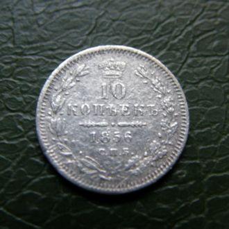 10 КОПЕЕК 1856г.ФБ НЕЧАСТАЯ VF