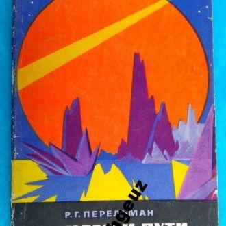 Перельман. Цели и пути покорения космоса. 1967 г