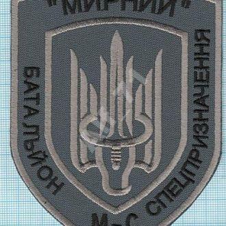 Шеврон Нашивка  МВД Украины Батальон Мирный Спецназ АТО МВС