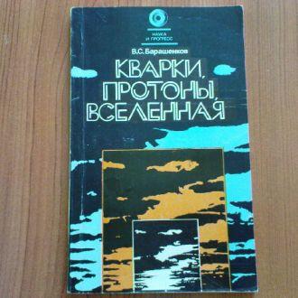 Барашенков В.С. Кварки, протоны, Вселенная