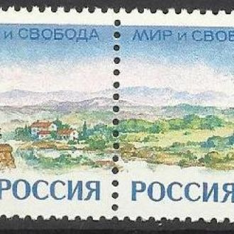Россия 1995 Европа СЕПТ фауна мир 2м.**
