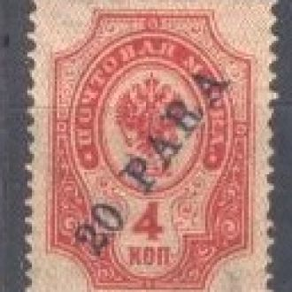 Россия Левант 1903-04 стандарт 20 пара на 4 к ** м