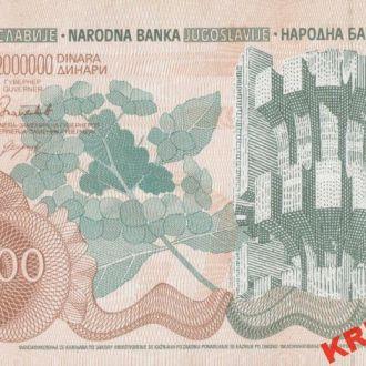 Югославия 2000000 динаров 1989 год. КОПИЯ