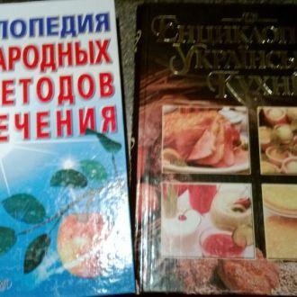Книги Украинские рецепты и Народная медицина