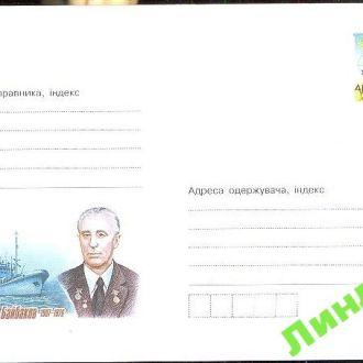 Украина ХМК 2007 А. Байбаков флот корабли м