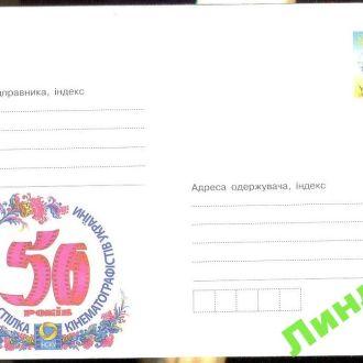 Украина ХМК 2007 50 лет Укр. кино м