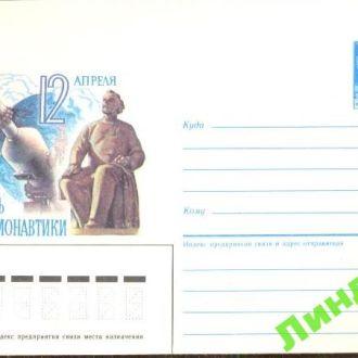 СССР ХМК 1987 День космос Циолковский м
