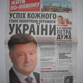 Газета Политика 2014