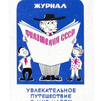 Календарик1976 Пресса, филателия