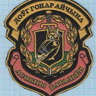 Шеврон Нашивка ВВ МВД Внутренние войска  Отдельный батальон Спецназ Беларусь