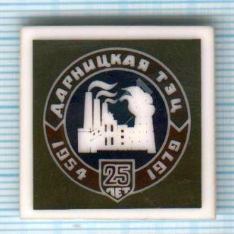 Энергетика. Дарницкая ТЭЦ  25 лет Киев. УССР 1979