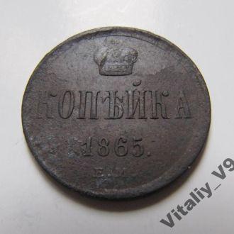 1 Копейка 1865 Е.М.