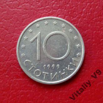 Болгария, 10 стотинок 1999