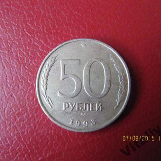 50 рублей 1993 ММД