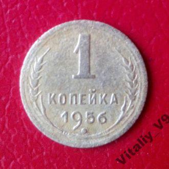 1 копейка 1956