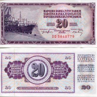 Югославия 20 динар 1974 UNC пресс