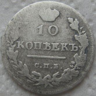 10 копеек 1813г.