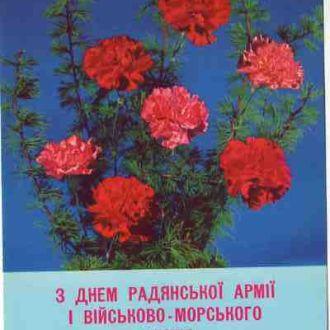 З днем радянської армії!