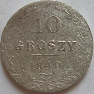 10 грош Польша серебро 1840г.