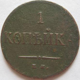 1 копейка 1834г.ЕМ ФХ
