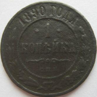 1 копейка 1890г.