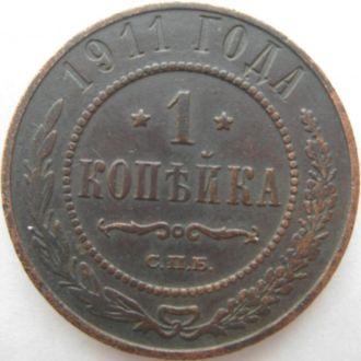 Копейка 1911г.