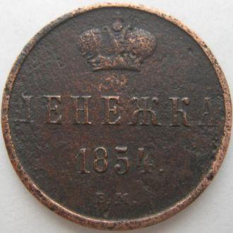 Денежка 1854г.