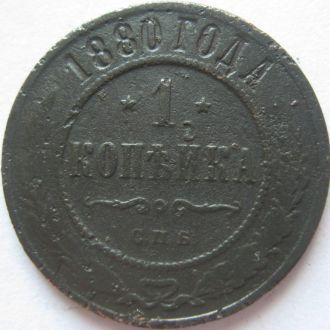1 копейка 1880г.